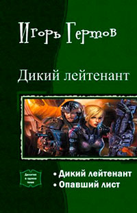 Дикий лейтенант. Дилогия (СИ) читать онлайн