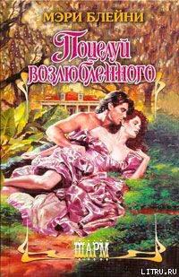Поцелуй возлюбленного читать онлайн