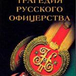 Трагедия русского офицерства читать онлайн