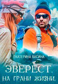 Эверест. На грани жизни (СИ) читать онлайн