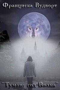 Туман: год Волка (СИ) читать онлайн