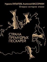 Страна премудрых пескарей. Очерки истории эпохи читать онлайн