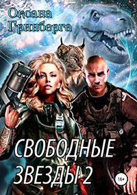 Свободные Звезды 2 читать онлайн