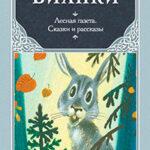 Лесные сказки и рассказы читать онлайн