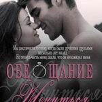 Обещание жениться (ЛП) читать онлайн