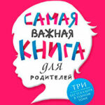 Самая важная книга для родителей (сборник) читать онлайн