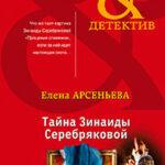 Тайна Зинаиды Серебряковой читать онлайн