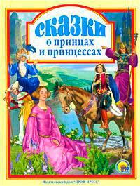 Принц-самозванец читать онлайн