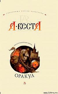 Оракул читать онлайн
