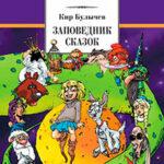 Заповедник сказок (сборник) читать онлайн