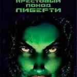 StarCraft: Крестовый поход Либерти читать онлайн