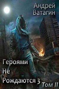 Героями не рождаются 3. Том II (СИ) читать онлайн
