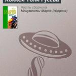 Хоккей Толи Гусева читать онлайн