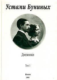 Устами Буниных. Том 1. 1881-1920 читать онлайн