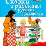 Сказки и рассказы русских писателей (сборник) читать онлайн