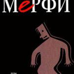 Полное собрание законов Мерфи читать онлайн
