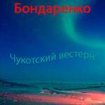 Чукотский вестерн читать онлайн