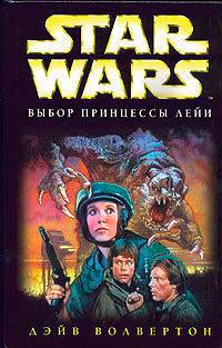 Star Wars: Выбор принцессы Лейи читать онлайн
