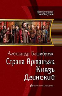 Князь Двинский (СИ) читать онлайн