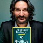 99 Франков читать онлайн
