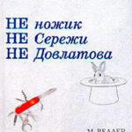 Не ножик не Сережи не Довлатова (сборник) читать онлайн