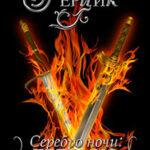 Серебро ночи. Тетриус. Книга 2 читать онлайн