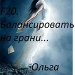 F20. Балансировать на грани (СИ) читать онлайн