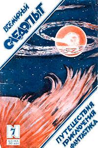 Всемирный следопыт, 1925 № 07 читать онлайн
