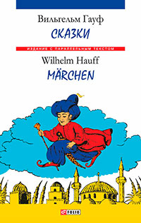 Сказки = Märchen читать онлайн