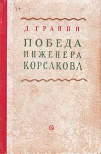 Победа инженера Корсакова читать онлайн