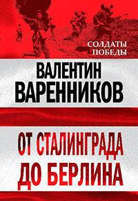 От Сталинграда до Берлина читать онлайн