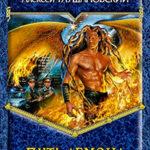 Путь демона читать онлайн