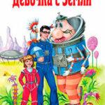Девочка с Земли читать онлайн