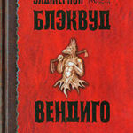 Вендиго (сборник) читать онлайн