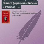 Две любовницы грешного святого («грекиня» Эйрена и Рогнеда – князь Владимир Креститель) читать онлайн