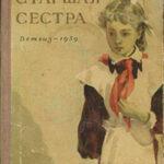 Старшая сестра читать онлайн
