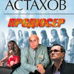 Продюсер читать онлайн