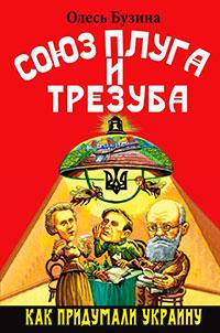 Союз плуга и трезуба. Как придумали Украину читать онлайн