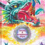 Великий Змей читать онлайн