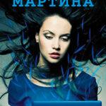 Мартина читать онлайн