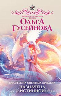 Счастье на снежных крыльях. Назначена истинной читать онлайн
