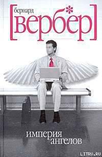 Империя ангелов читать онлайн