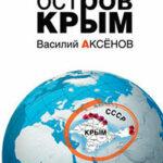 Остров Крым читать онлайн