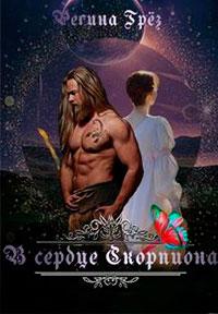 В сердце Скорпиона (СИ) читать онлайн