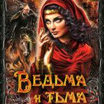 Ведьма и тьма читать онлайн