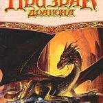 Призрак дракона читать онлайн