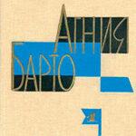 Агния Барто. Собрание сочинений в 3 томах. Том 1 читать онлайн
