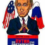 Как Путин стал президентом США. Новые русские сказки читать онлайн