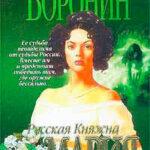Ведьма Черного озера читать онлайн