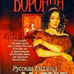 Русская княжна Мария читать онлайн